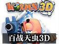 百战天虫3D 中文版
