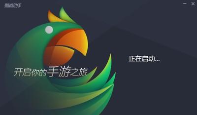 鹦鹉助手 2.0-第5张图片-cc下载站