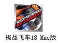 极品飞车18 For Mac 1.0