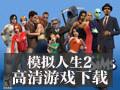 模拟人生2 中文版