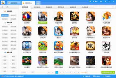 乐游游戏盒 9.0.2
