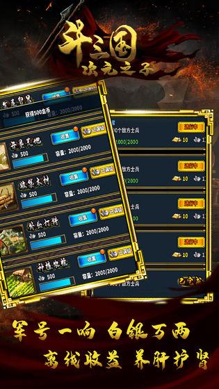 斗三国_游戏下载预约-第5张图片-cc下载站