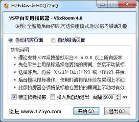 VS对战平台挤房器 3.6-第2张图片-cc下载站