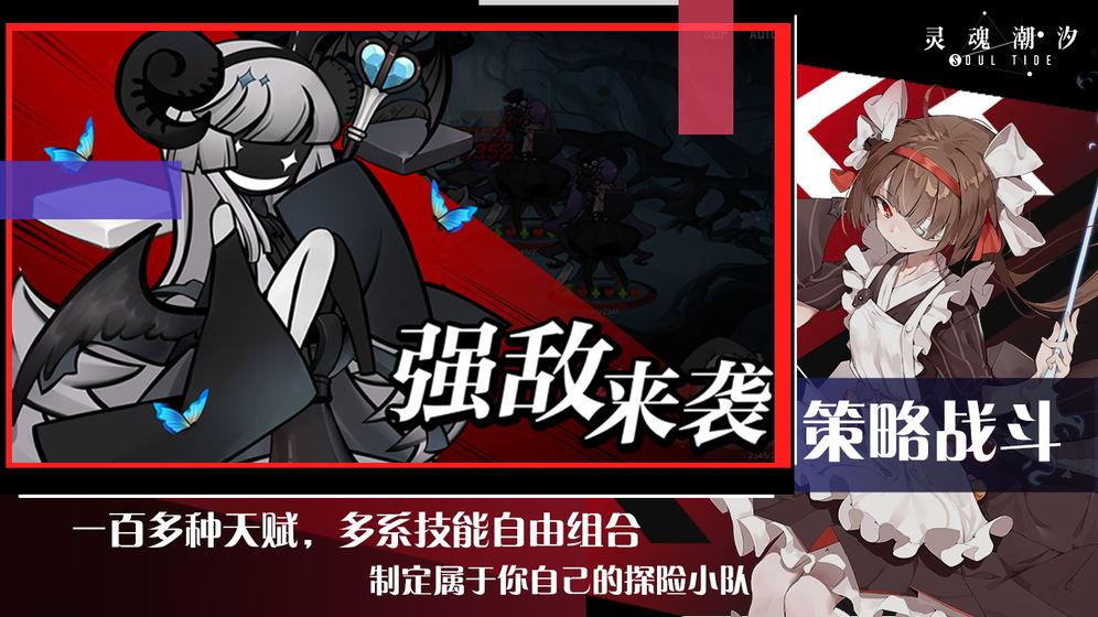 灵魂潮汐_游戏下载预约-第3张图片-cc下载站