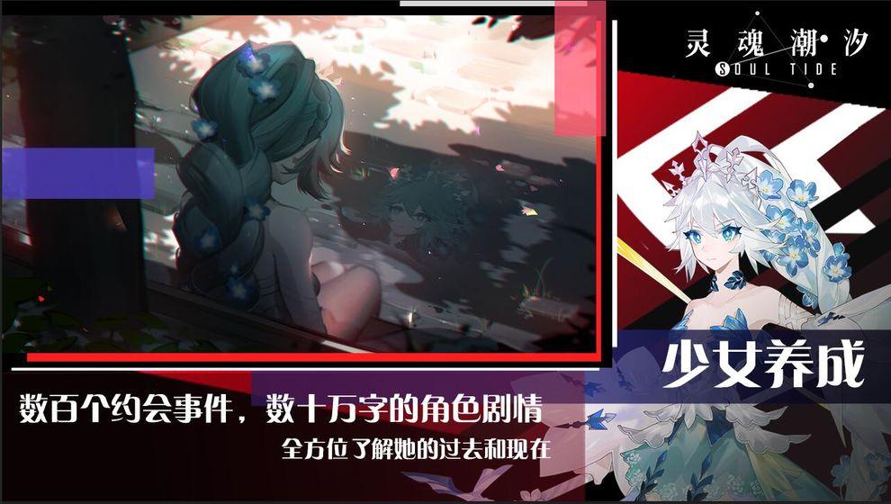 灵魂潮汐_游戏下载预约-第4张图片-cc下载站