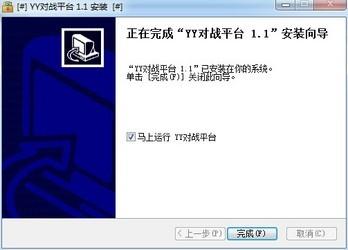 YY对战平台 1.1-第2张图片-cc下载站