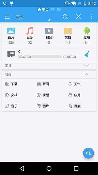 ES文件浏览器 4.1.6-第3张图片-cc下载站