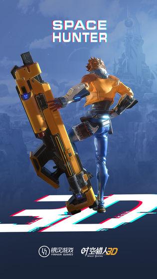 时空猎人3D_游戏下载预约