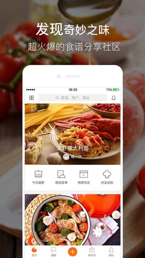 豆果美食 6.8.1.2-第2张图片-cc下载站