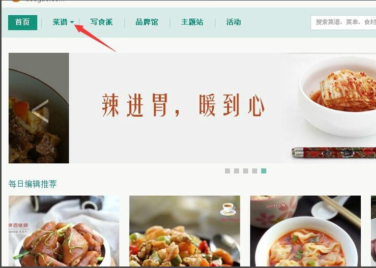 豆果美食 6.8.1.2-第4张图片-cc下载站