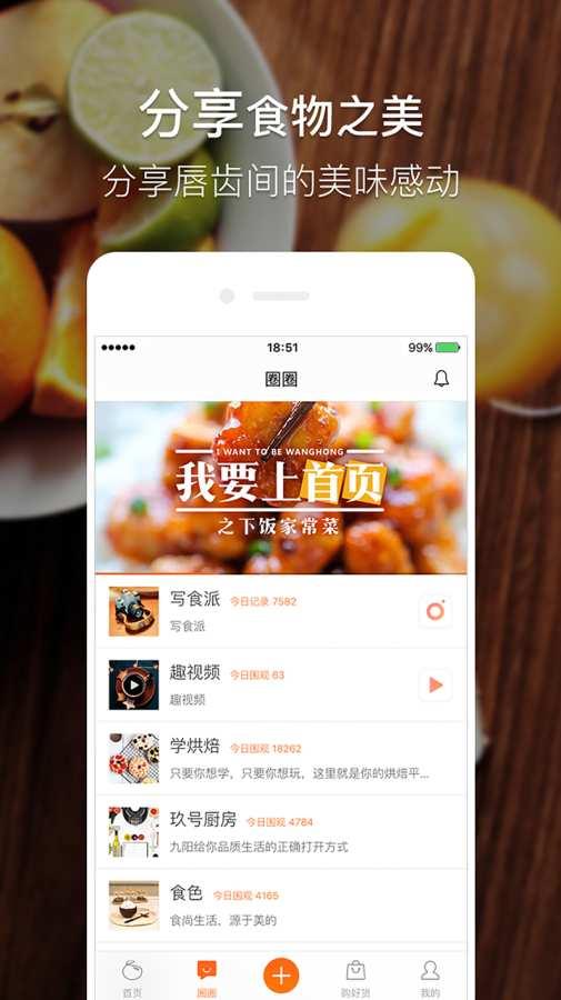 豆果美食 6.8.1.2-第3张图片-cc下载站