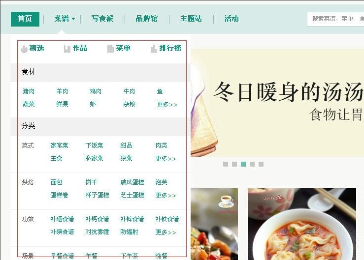 豆果美食 6.8.1.2-第5张图片-cc下载站