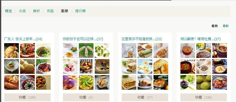豆果美食 6.8.1.2-第7张图片-cc下载站