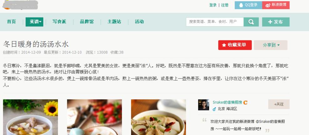 豆果美食 6.8.1.2-第8张图片-cc下载站