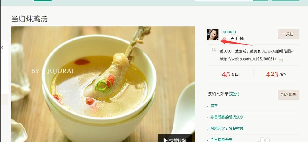 豆果美食 6.8.1.2-第10张图片-cc下载站
