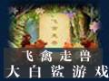 飞禽走兽大白鲨游戏 官方正式版