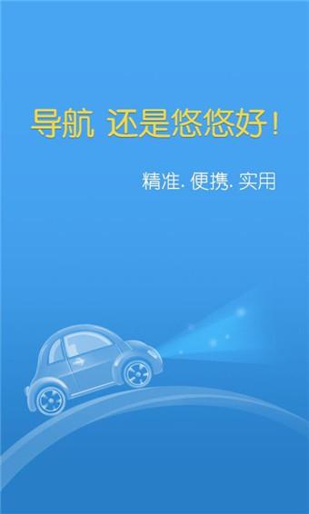 悠悠导航 4.3.4-第2张图片-cc下载站