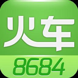 8684火车 7.0.3