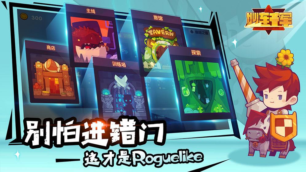 妙连千军_游戏下载预约-第2张图片-cc下载站