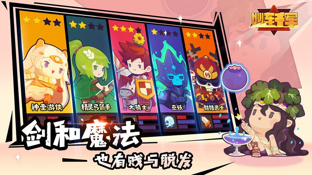 妙连千军_游戏下载预约-第3张图片-cc下载站