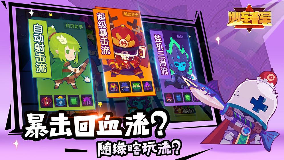 妙连千军_游戏下载预约-第4张图片-cc下载站