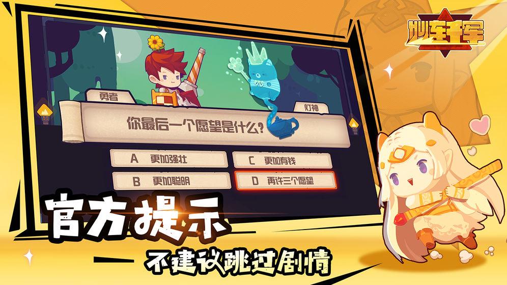 妙连千军_游戏下载预约-第5张图片-cc下载站