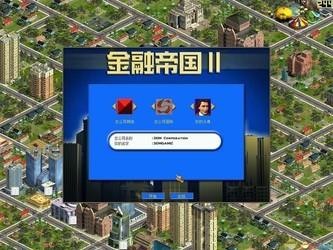 金融帝国2 中文版-第4张图片-cc下载站