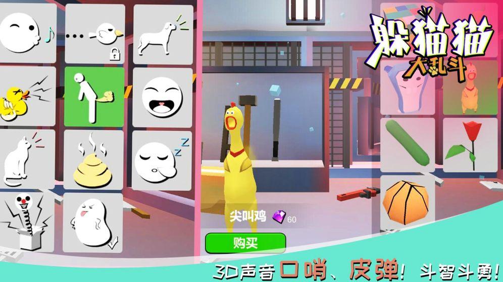 躲猫猫大乱斗_游戏下载预约-第3张图片-cc下载站