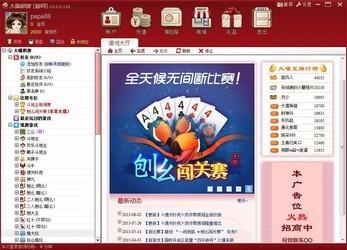 大嘴棋牌 3.0.3-第2张图片-cc下载站