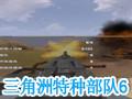 三角洲特种部队6:军刀部队 中文版