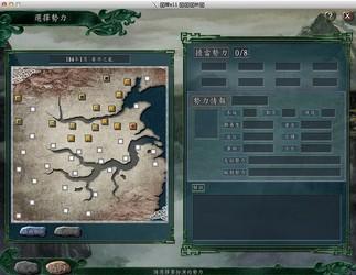 三国志11 For Mac 1.0-第4张图片-cc下载站
