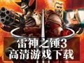 雷神之锤3 中文版