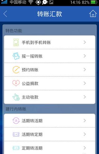 建行手机银行(中国建设银行手机银行) 4.0.4-第5张图片-cc下载站