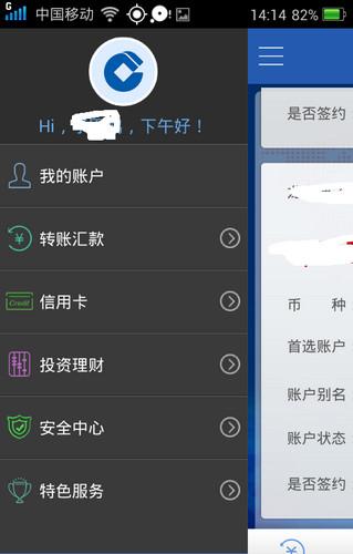 建行手机银行(中国建设银行手机银行) 4.0.4-第4张图片-cc下载站