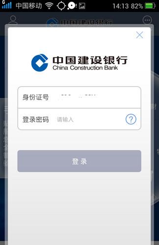 建行手机银行(中国建设银行手机银行) 4.0.4-第3张图片-cc下载站