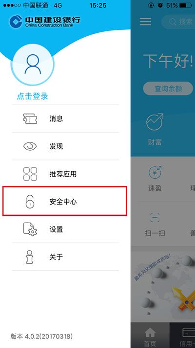 建行手机银行(中国建设银行手机银行) 4.0.4-第7张图片-cc下载站