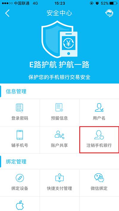 建行手机银行(中国建设银行手机银行) 4.0.4-第8张图片-cc下载站