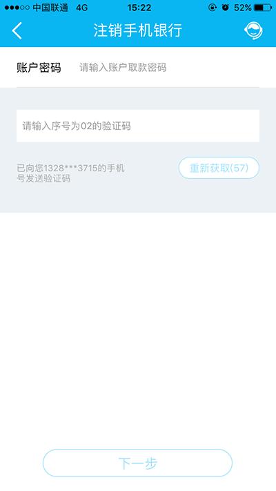 建行手机银行(中国建设银行手机银行) 4.0.4-第10张图片-cc下载站