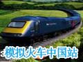 模拟火车中国站 中文版