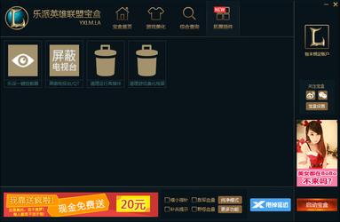 乐派英雄联盟宝盒 3.2-第2张图片-cc下载站