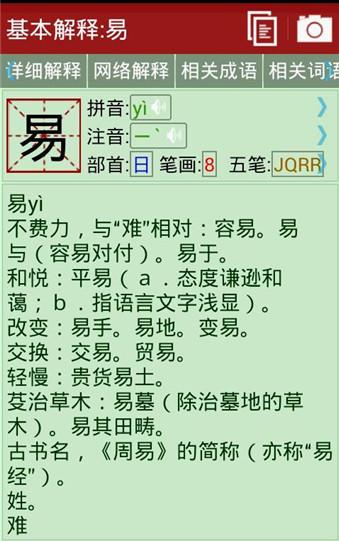 新华字典 5.11.20-第2张图片-cc下载站