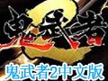 鬼武者2 中文版