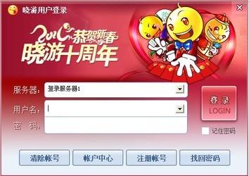上海晓游游戏单大厅包 3.9.8_build.060-第4张图片-cc下载站