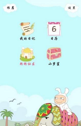 粉粉日记 4.12-第2张图片-cc下载站