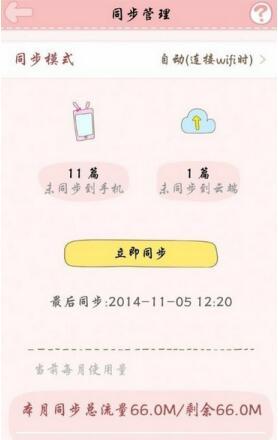 粉粉日记 4.12-第4张图片-cc下载站