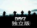dayz独立版 中文版