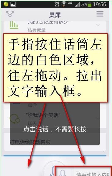 灵犀语音助手 3.1.2386-第4张图片-cc下载站