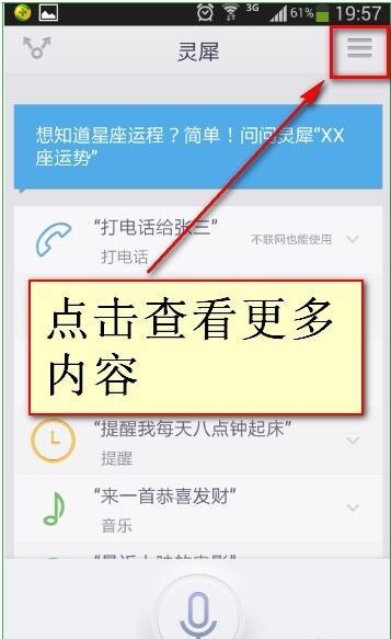 灵犀语音助手 3.1.2386-第5张图片-cc下载站