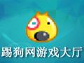 踢狗网游戏大厅 中文版