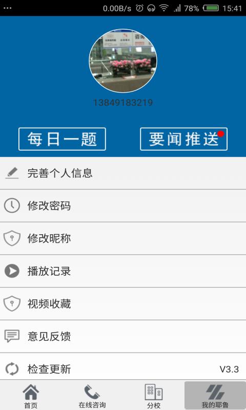 耶鲁专升本 4.0 官方版-第4张图片-cc下载站